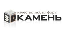 Оптовый поставщик комплектующих «3D КАМЕНЬ», г. Екатеринбург