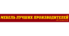 Мебельный магазин «Мебель лучших производителей», г. Самара