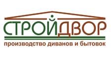 Изготовление мебели на заказ «Стройдвор», г. Санкт-Петербург