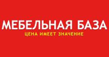 Оптовый мебельный склад «Мебельная база», г. Пушкин