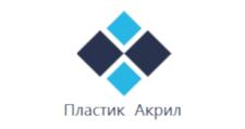 Оптовый поставщик комплектующих «Пластик Акрил», г. Москва