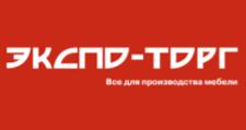 Оптовый поставщик комплектующих «ЭКСПО-ТОРГ», г. Котельники