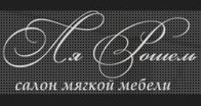 Салон мебели «Ля Рошель», г. Томск