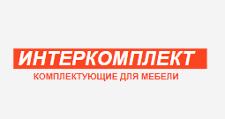 Розничный поставщик комплектующих «Интеркомплект», г. Мытищи
