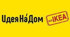 Интернет-магазин «Идея На Дом из IKEA», г. Хабаровск