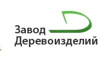 Фурнитурная компания «Завод Деревоизделий», г. Москва