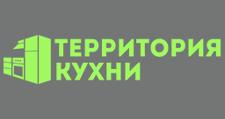 Оптовый поставщик комплектующих «Территория кухни», г. Екатеринбург