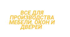 Розничный поставщик комплектующих «МиДиКом», г. Южно-Сахалинск