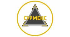 Оптовый поставщик комплектующих «СурМекс», г. Сургут