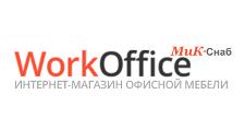 Интернет-магазин «WorkOffice», г. Москва