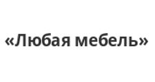 Мебельный магазин «Любая мебель», г. Санкт-Петербург