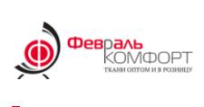 Розничный поставщик комплектующих «ТД Февраль Комфорт», г. Нижний Новгород
