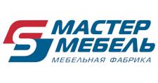 Мебельная фабрика «Мастер-Мебель», г. Волгодонск