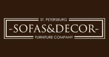 Изготовление мебели на заказ «Sofas&Decor», г. Санкт-Петербург