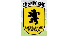 Оптовый поставщик комплектующих «Сибирские мебельные фасады», г. Томск
