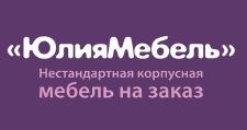 Изготовление мебели на заказ «ЮлияМебель», г. Кострома