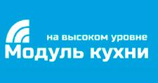 Изготовление мебели на заказ «Модуль Кухни», г. Москва