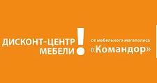 Салон мебели «Командор мебельный дисконт-центр», г. Красноярск