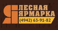 Розничный поставщик комплектующих «Лесная Ярмарка», г. Кострома