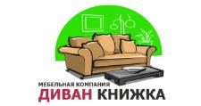 Мебельная фабрика «Диван-Книжка», г. Воронеж