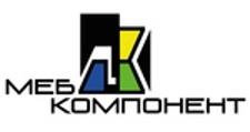 Оптовый поставщик комплектующих «МебКомпонент», г. Москва