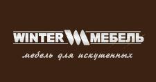 Мебельный магазин «Винтер-мебель», г. Новокузнецк
