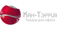 Оптовый мебельный склад «КАН-ТЭРРИЯ», г. Тюмень
