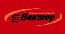 Салон мебели «Вектор», г. Брянск