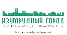 Изготовление мебели на заказ «Изумрудный город», г. Кострома