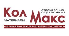 Оптовый поставщик комплектующих «КОЛМАКС», г. Томск