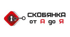 Розничный поставщик комплектующих «Скобянка от А до Я», г. Омск