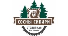 Изготовление мебели на заказ «Сосны Сибири», г. Новосибирск