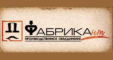 Оптовый поставщик комплектующих «Фабрикант», г. Иваново