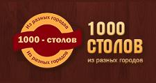 Салон мебели «1000 столов из разных городов», г. Челябинск