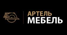 Изготовление мебели на заказ «Артель Мебель», г. Нижний Новгород