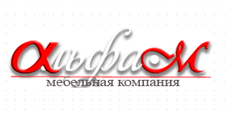 Мебельная фабрика «Альфа-М», г. Кузнецк