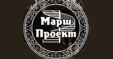 Салон мебели «Марш Проект», г. Новосибирск