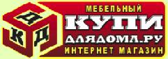 Интернет-магазин «Купи для дома.ру»