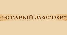 Изготовление мебели на заказ «Старый мастер», г. Сургут