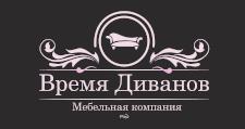 Мебельная фабрика «Время Диванов», г. Омск