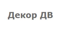 Изготовление мебели на заказ «Декор ДВ», г. Хабаровск
