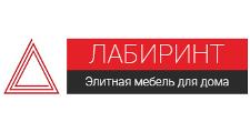 Салон мебели «Лабиринт», г. Ульяновск