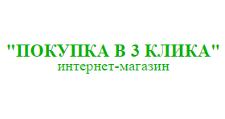 Интернет-магазин «Покупка в 3 клика», г. Санкт-Петербург