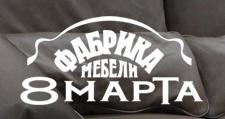 Салон мебели «8 Марта», г. Реутов