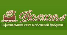 Мебельная фабрика «Волхова», г. Великий Новгород
