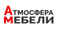 Салон мебели «Атмосфера Мебели», г. Саратов