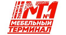 Оптовый мебельный склад «Мебельный терминал №1», г. Красноярск