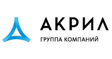 Оптовый поставщик комплектующих «Акрил», г. Ростов-на-Дону