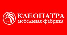Мебельная фабрика «Клеопатра»