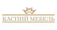 Оптовый мебельный склад «Каспий Мебель», г. Ростов-на-Дону